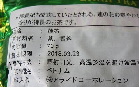 ハス茶の原材料名表示