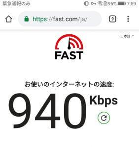 VPNの速度測定