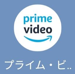 アマゾンプライムビデオのアプリ